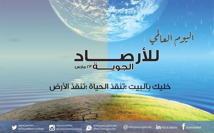 The Public Authority for Civil Aviation participates in the World Meteorological Day celebration 2020