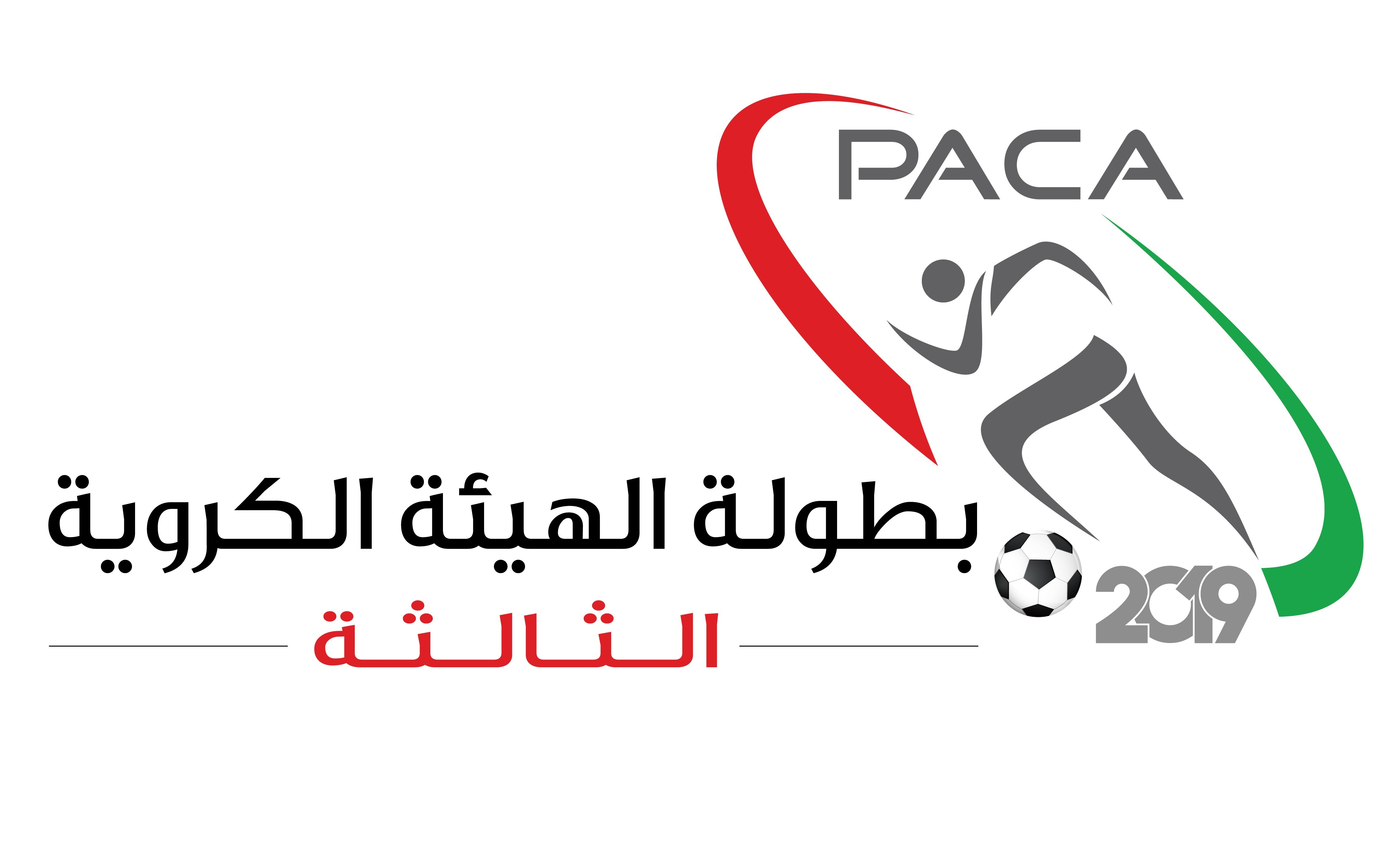 Launch of the third football championship of the Public Authority for Civil Aviation