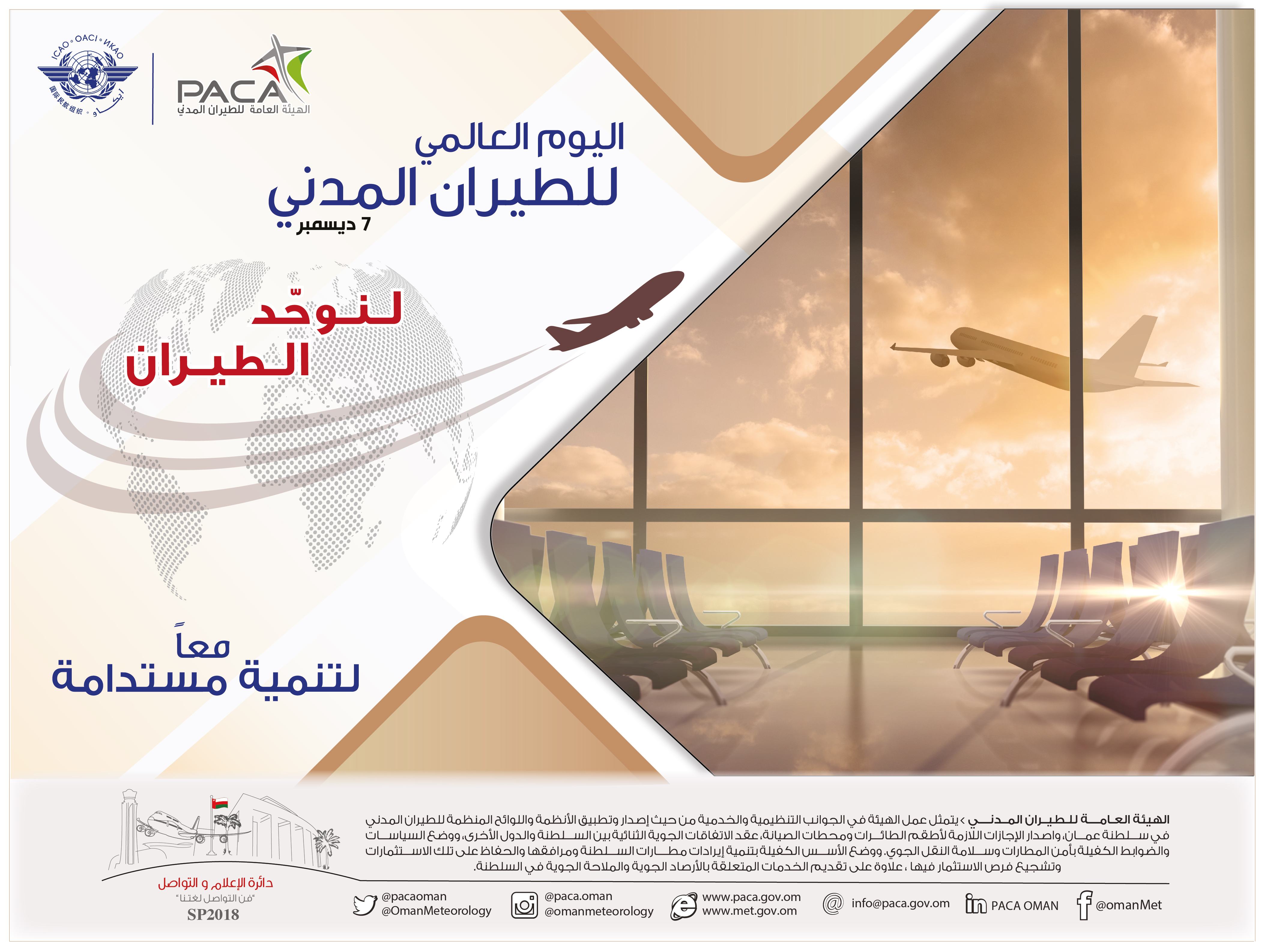 The Sultanate of Oman Celebrated International Civil Aviation Day on 7 December at Muscat International Airport—A Place of Pride and Honour for the Sultanate at the Regional