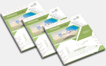 Afaaq Semi-annual leaflet - First Edition